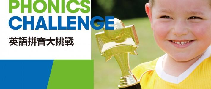 英語拼音大挑戰 Phonics Challenge 2017