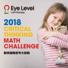 Critical Thinking Math Challenge 2019