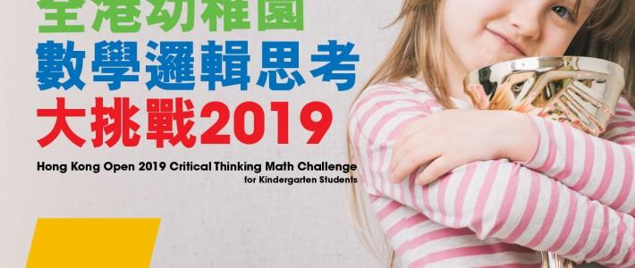 全港幼稚園數學邏輯大挑戰2019
