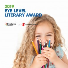 2019 Eye Level Literary Award 文學創作大賽