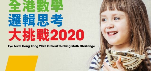 Critical Thinking Math Challenge 2020