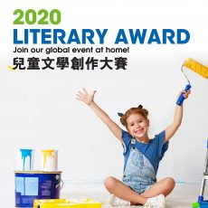 2020 Eye Level Literary Award 文學創作大賽