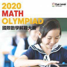 國際數學解難大賽 ELMO 2020