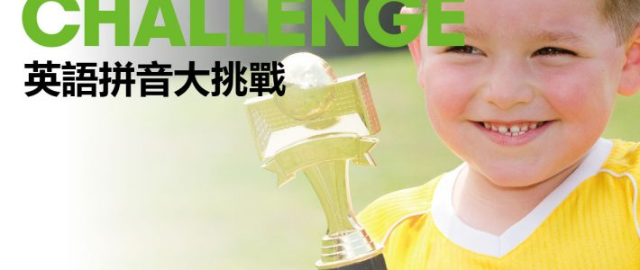 英語拼音大挑戰 2020 Phonics Challenge