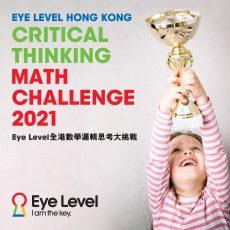 比賽詳情 – 全港數學邏輯思考大挑戰2021