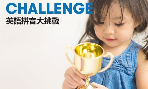 英語拼音大挑戰 2021 Phonics Challenge